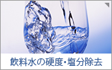 Removal of hardness/ Desalination of drinking water